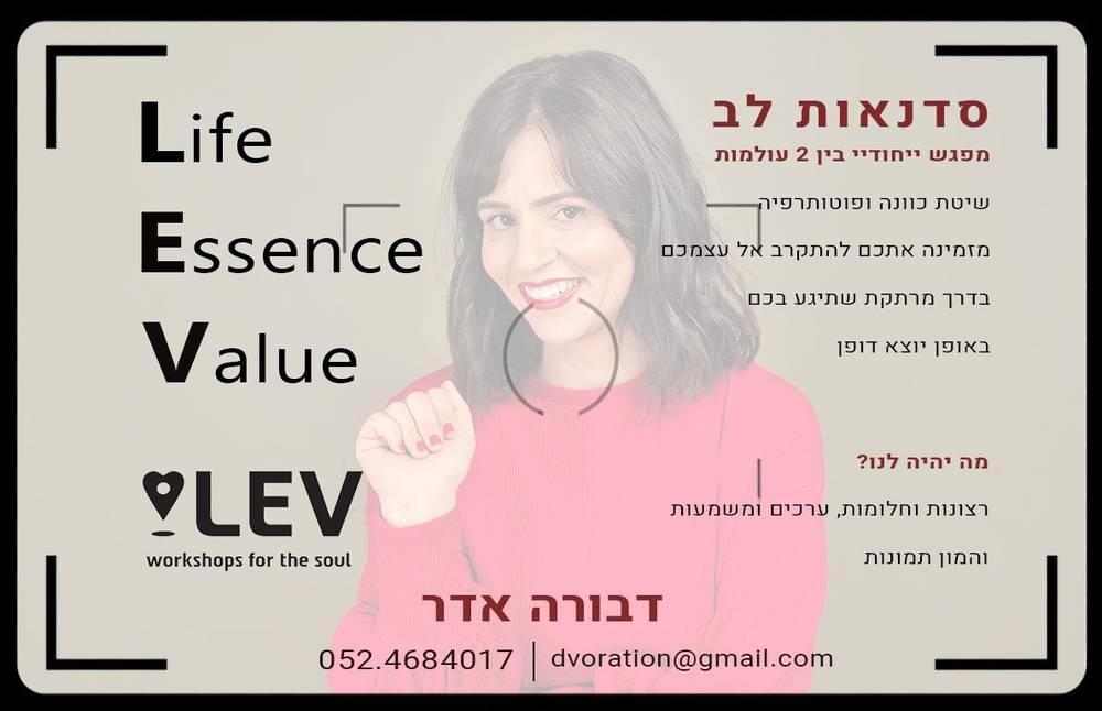 Life Essence Value